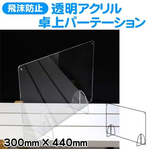 【別送商品】卓上小型 飛沫防止アクリルパーテーション ヨコ型