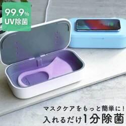 【別送商品】INOVA キラボシ UV除菌スマホワイヤレス充電器 3R-KRB01