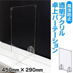 【別送商品】卓上小型 飛沫防止アクリルパーテーション タテ型
