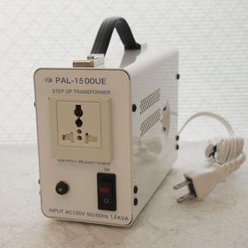 【送料無料】PAL-1500UE | 電圧の違う外国の電気製品が日本で使用可能に 220-230V対応アップトランス1500W