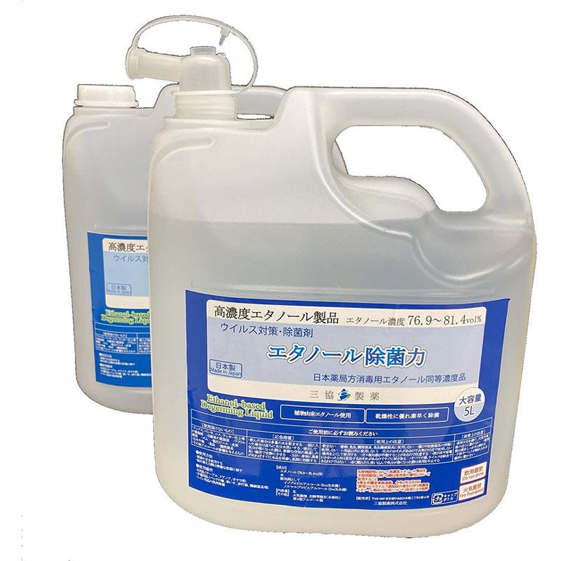 【送料無料】【別送商品】日本製 業務用エタノール除菌力 5L×2本セット