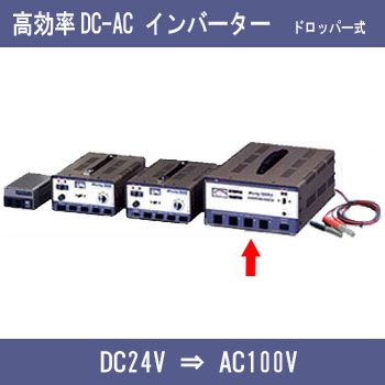【送料無料】DC-ACインバーター DC24VバッテリーからAC100Vに変換 容量1000VA