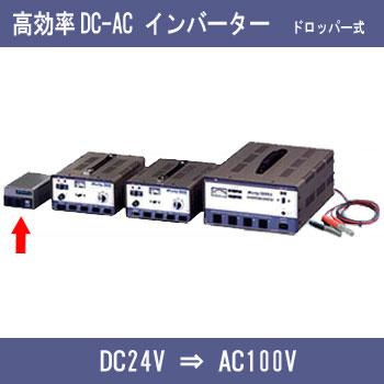 【送料無料】DC-ACインバーター DC24VバッテリーからAC100Vに変換 容量130VA