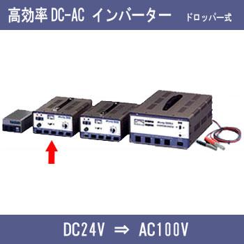 【送料無料】DC-ACインバーター DC24VバッテリーからAC100Vに変換 容量300VA
