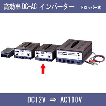【送料無料】DC-ACインバーター DC12VバッテリーからAC100Vに変換 容量500VA
