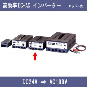 【送料無料】DC-ACインバーター DC24VバッテリーからAC100Vに変換 容量500VA