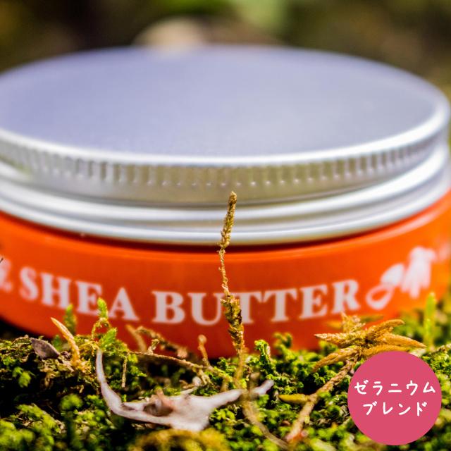 True Shea Butter ゼラニウム 未精製シアバター100%(25g)
