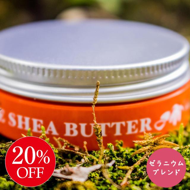 【20%OFF】True Shea Butter ゼラニウム 未精製シアバター(25g)