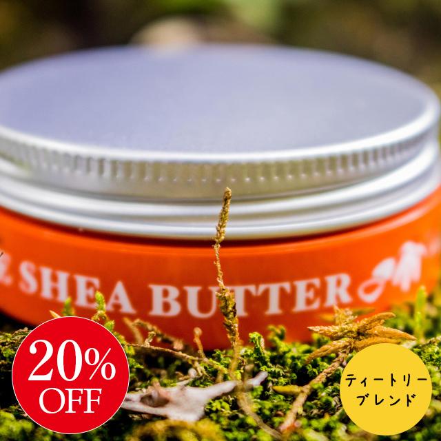 【20%OFF】True Shea Butter ティートリー 未精製シアバター(25g)