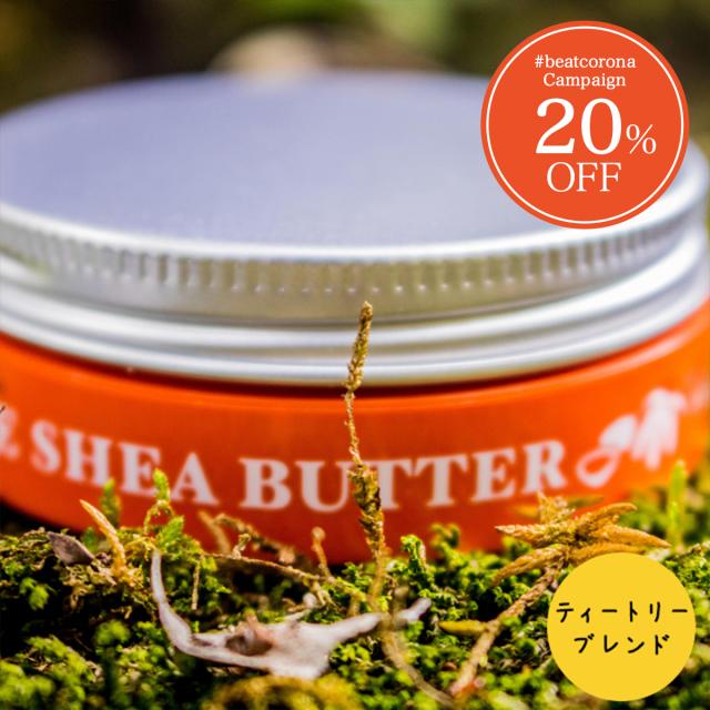 【4月9日まで20%OFF】#beatcoronaキャンペーン True Shea Butter ティートリー 未精製シアバター(25g)