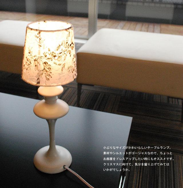 テーブルランプ・デスクライト・卓上スタンド・シーリングライト