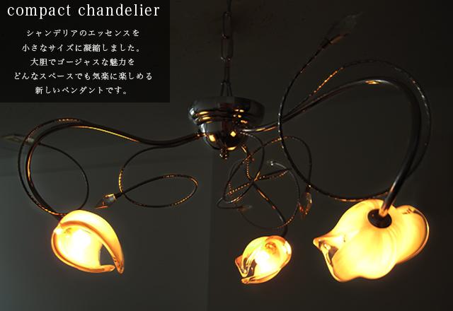 シャンデリア CXK002