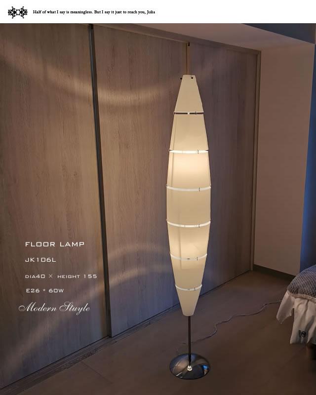 スタンドライトJK106L(フロアスタンド フロアランプ インテリア照明 北欧 お洒落 )