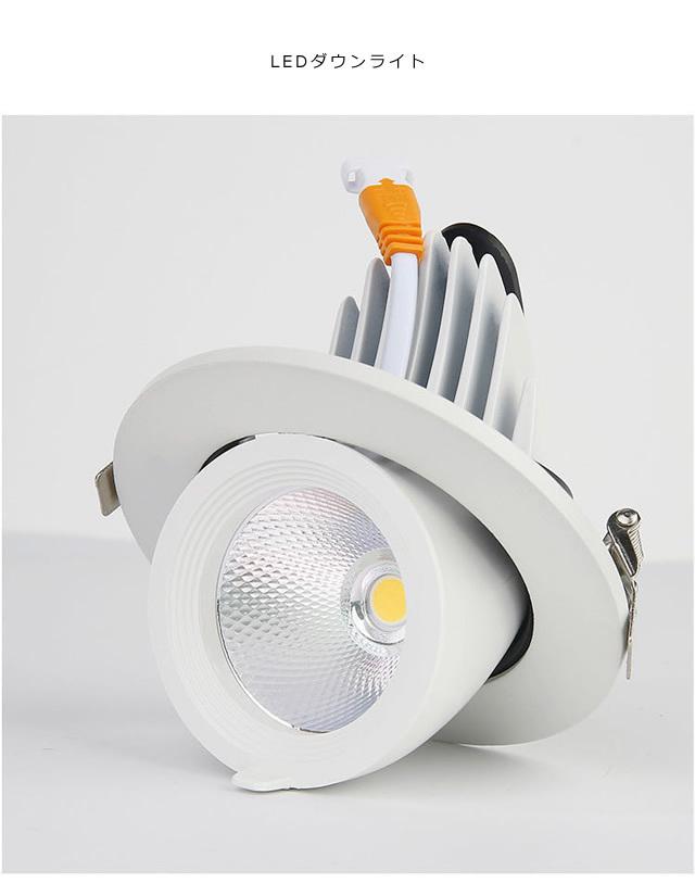 ダウンライト downlight_spot スポット LED 360度回転 伸縮自在 明るい