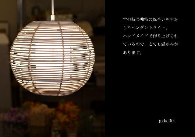 ペンダントライト gxkc001
