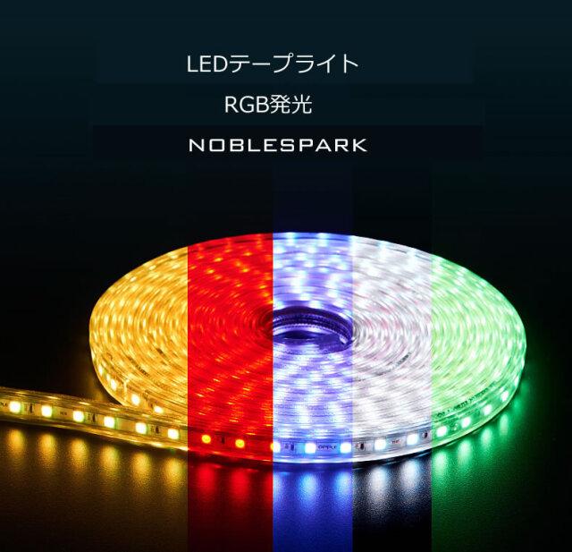 LEDテープライト1 室内用 1メートル単価