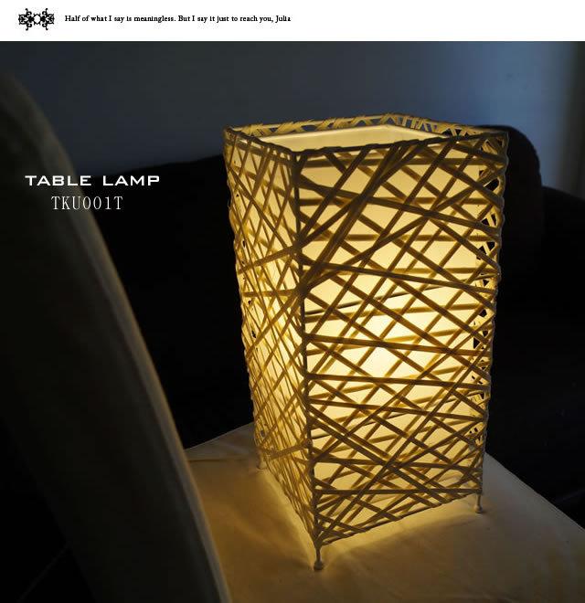 テーブルランプ TKU001T (インテリア照明 卓上スタンド デスクライト アジアン お洒落 竹)