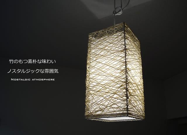 間接照明 ペンダントライトTKU004P (間接照明 竹 アジアン インテリア照明  天井照明 北欧)