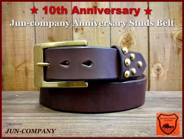 開店10周年記念企画商品/栃木レザー剣先真鍮スタッズベルト 【ベルトカラーが選べます】