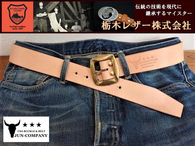 栃木レザーベルト オイル多脂革 【生成】40mm 真鍮バックル付きベルト