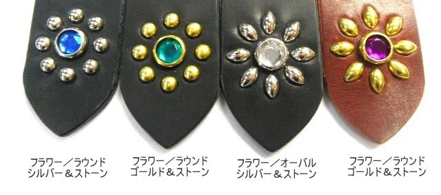 ベルトカスタマイズ商品 【剣先フラワースタッズ/ストーン/ラウンド&オーバル】
