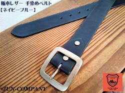 栃木レザー手染めベルト 【ネイビーブルー】38mm バックル付お買い得セット