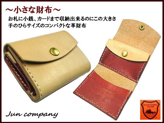 小さい財布/栃木レザー【ナチュラル】
