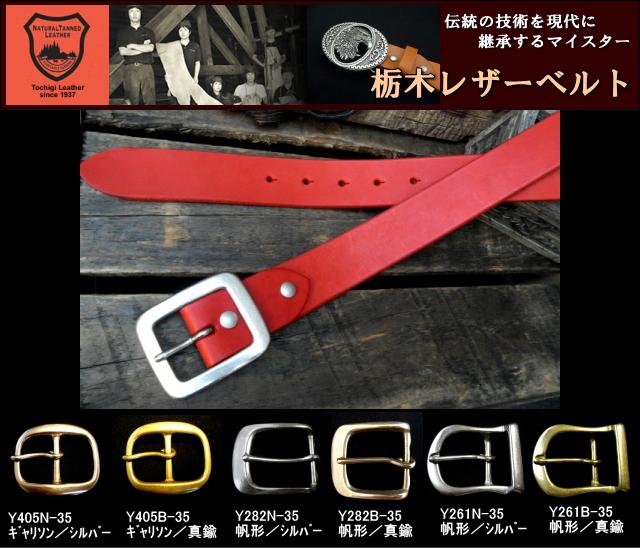 栃木オイル多脂革レザーベルト 【レッド】35mm 革NO,03 バックル付お買い得セット