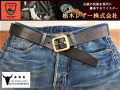 栃木レザーベルト オイル多脂革 【ブラック】40mm 真鍮バックル付きベルト