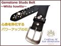 パワーストーン天然石【ホワイトハウライト】  ジェムストーンスタッズベルト フラワーデザイン