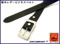 栃木レザーベルト【ブラック】30mm ビジネスベルト/スーツベルト 【選べるバックル付】