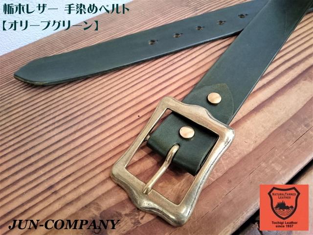 栃木レザー手染めベルト 【オリーブグリーン】38mm バックル付お買い得セット