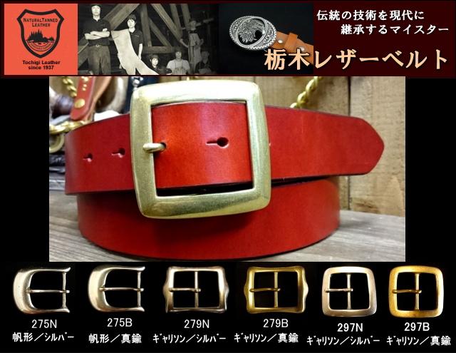 栃木オイル多脂革レザーベルト 【レッド】38mm 革NO,03  バックル付お買い得セット