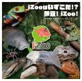 体感型動物園iZoo公式テーマソング