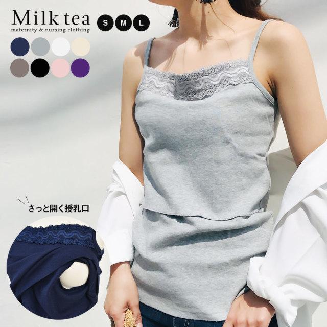 【授乳服】レーシー★カラーキャミ♪プチプラ&高品質で大人気♪2枚までメール便可♪