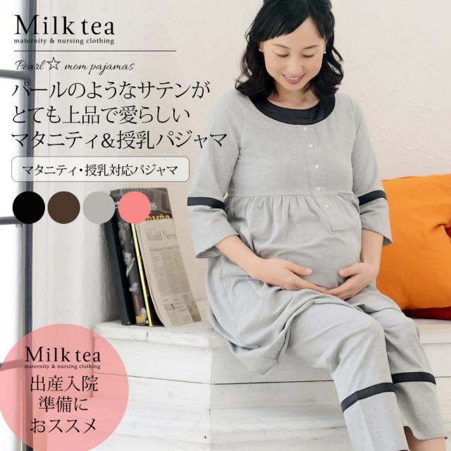 【授乳服兼マタニティ】パール☆ママパジャマ(当て布、上下セット)