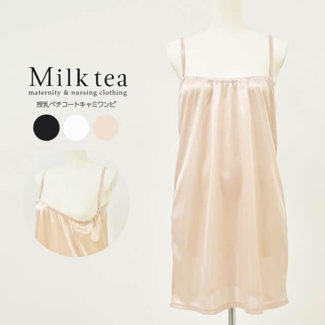 【授乳服・マタニティ】授乳ペチコートキャミワンピ♪2枚までメール便可♪