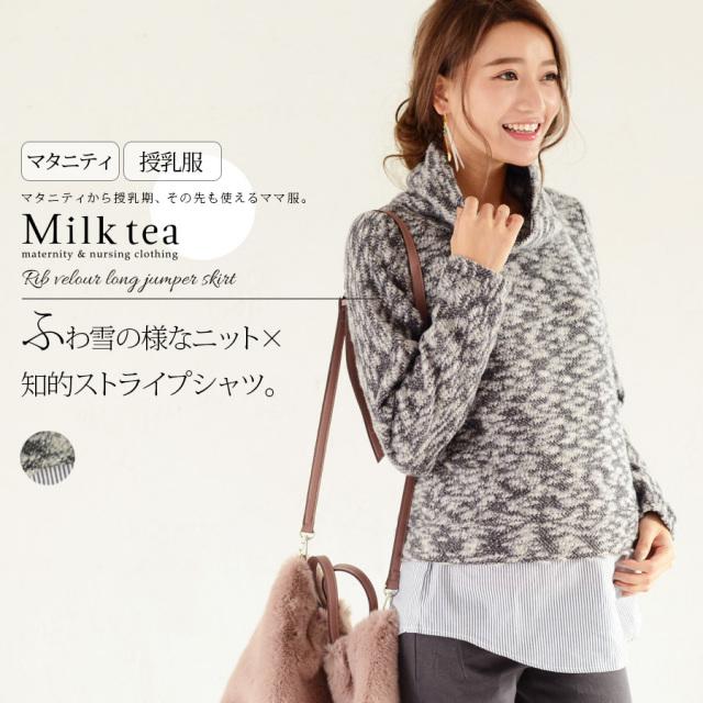【「コウノドリ2」着用】シャツ重ね着風・ふわ雪タートル<授乳服兼用マタニティ・トップス>(サイドスリット)