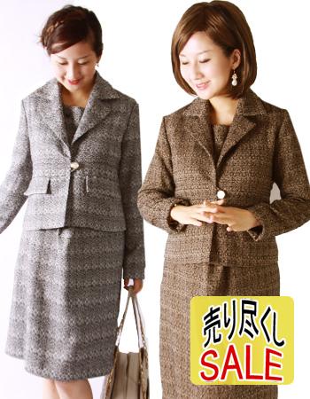 【在庫限りSALE】【授乳服・マタニティ】英国風ツイードスーツ(ジッパータイプ)