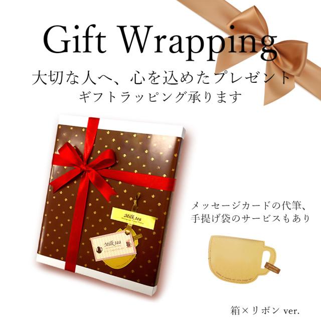 【ギフトラッピング】箱×リボン ギフト ラッピング 出産祝い 内祝い マタニティ 包装SET ラッピング用品 ギフトラッピング 袋 wrapping 誕生日 バースデー プレゼント