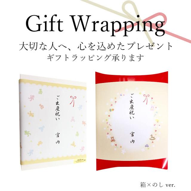 【ギフトラッピング】箱×のし ギフト ラッピング 出産祝い 内祝い マタニティ 包装SET ラッピング用品 ギフトラッピング 熨斗 wrapping 誕生日 バースデー プレゼント 名入れ