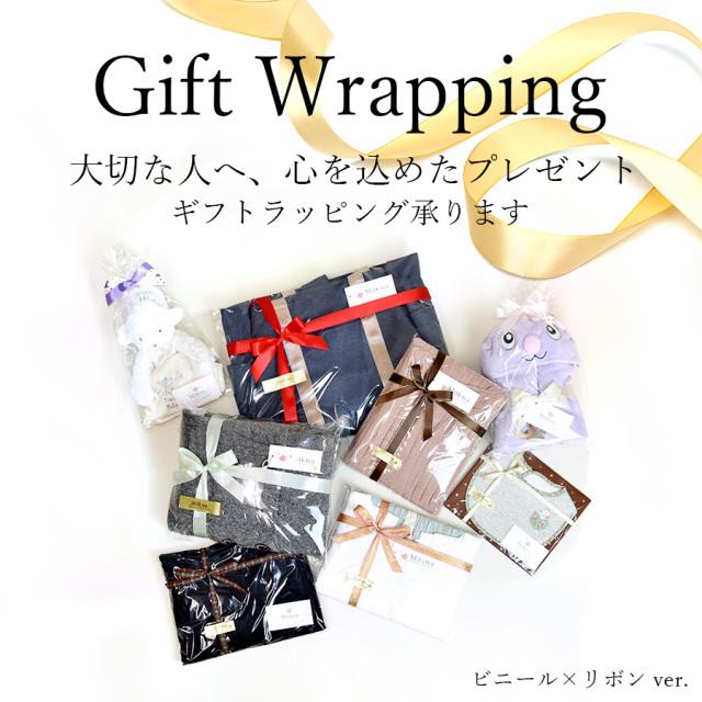 【ギフトラッピング】ビニール×リボン ギフト ラッピング 出産祝い 内祝い マタニティ 包装SET  ラッピング用品  ギフトラッピング 袋  wrapping 誕生日  バースデー  プレゼント