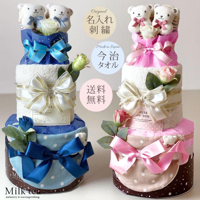 【送料無料】高級オーガニックコットンのおむつケーキ「LOLOetCOCO」【名入れ刺繍可】日本製スタイ、マスコットソックス、ハンドタオル付き、パンパースはじめての肌への一番使用【おむつケーキ】