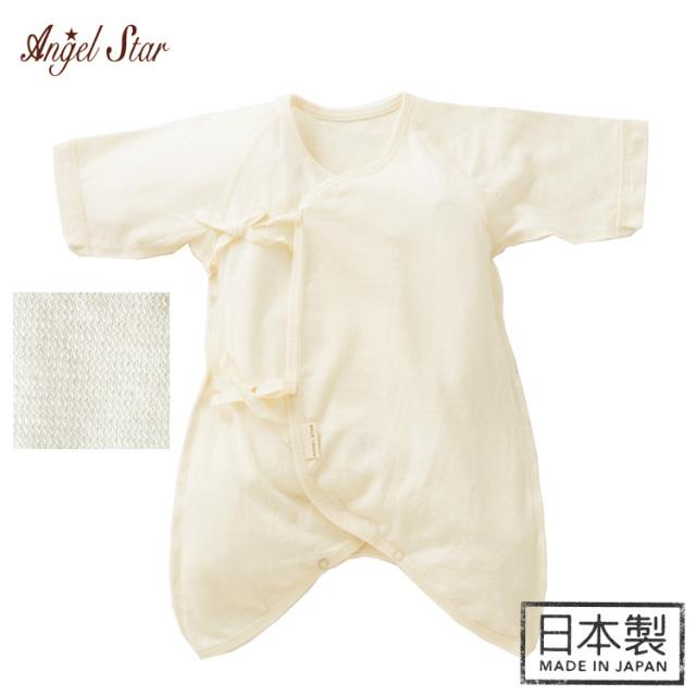 【ベビー】日本製◆打ち合わせコンビ肌着 オーガニックコットン100%【1枚までネコポス可】 赤ちゃん 出産祝い ギフト プレゼント