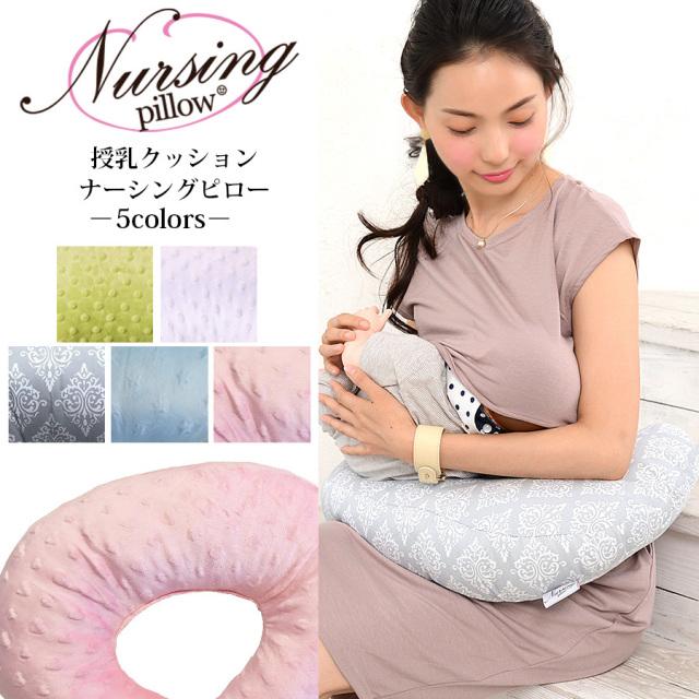 【授乳クッション】ナーシングピロー♪送料無料♪ 授乳グッズ 授乳枕 ギフト 出産準備 プレゼント 出産祝い