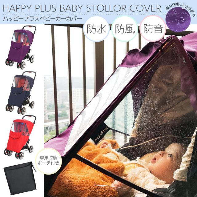 【ベビー・キッズ】Happy Plus・ベビーカーカバー 収納ポーチ付き 雨・風・花粉・PM2.5対策 レインカバー  防寒 防虫 日よけ UVカット 生活防水 視力保護 A型 B型