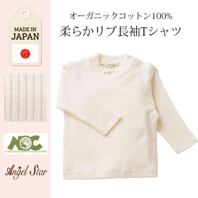 【ベビー・キッズ日本製】柔らかリブ長袖Tシャツ(オーガニックコットン100%)★1枚までメール便可