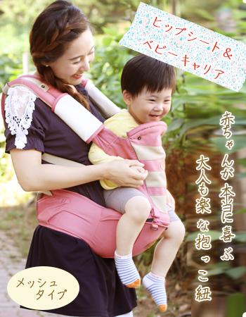★高いけど赤ちゃんと大人が本当に喜ぶ抱っこ紐(メッシュ)★ヒップシート&ベビーキャリア(対面抱っこ、前向き抱っこ、おんぶ、横抱き)肩腰が楽!ヨーロッパ安全基準