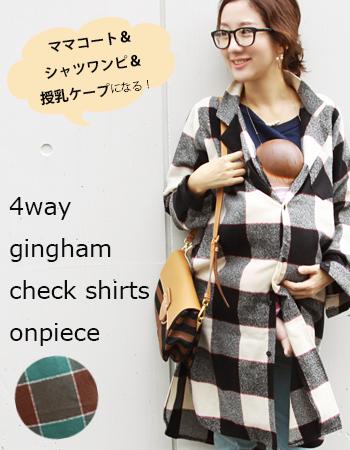 【秋割】<授乳服・マタニティ・ママコート>4way・ギンガムチェック・シャツワンピ