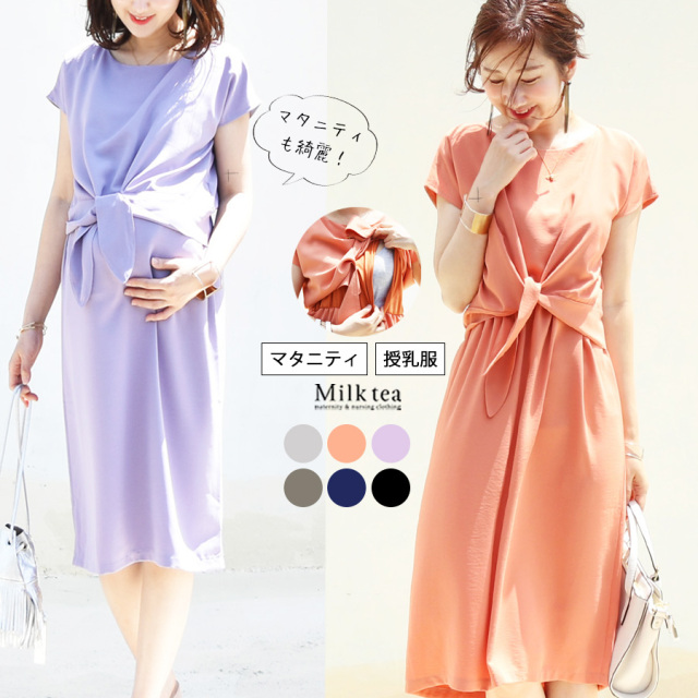 <授乳服・マタニティ・ワンピース>ジョーゼット・リボン(サイドスリット)
